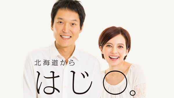 北海道TVのサムネイル